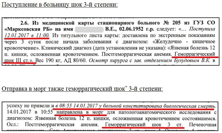 Врач Алексеев Алесей Евгеньевич Марксовской ЦРБ, исполнитель убийства 9