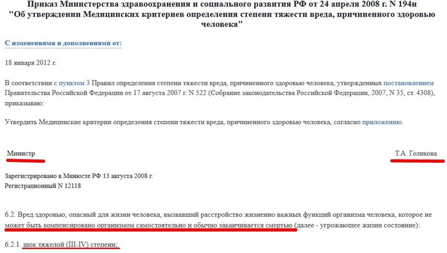Врач Алексеев Алесей Евгеньевич Марксовской ЦРБ, исполнитель убийства 10