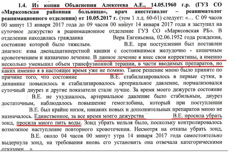 Врач Алексеев Алесей Евгеньевич Марксовской ЦРБ, исполнитель убийства 6