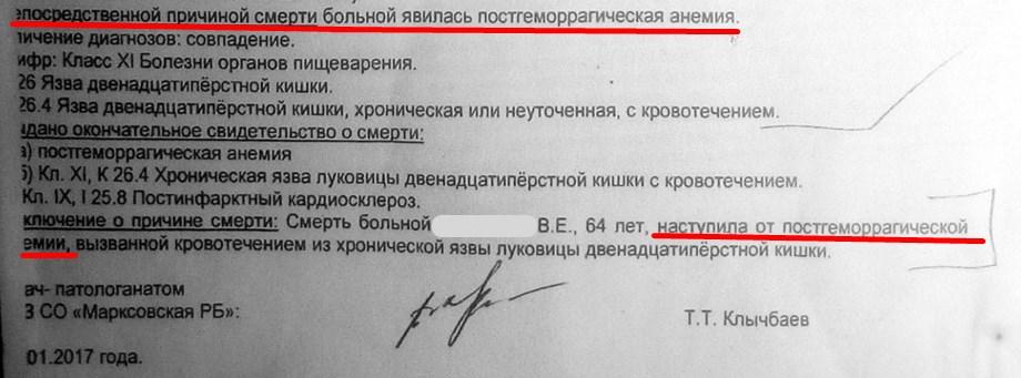 Врач Алексеев Алесей Евгеньевич Марксовской ЦРБ, исполнитель убийства 7