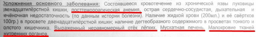 Врач Алексеев Алесей Евгеньевич Марксовской ЦРБ, исполнитель убийства 8