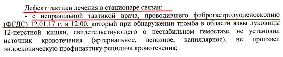 НЕ законная процедура ФГДС, выполненная моей маме в Марксовской больнице Саратовской области 5