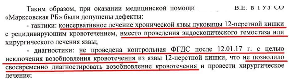 НЕ законная процедура ФГДС, выполненная моей маме в Марксовской больнице Саратовской области 6