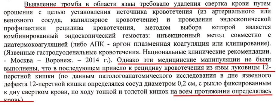 НЕ законная процедура ФГДС, выполненная моей маме в Марксовской больнице Саратовской области 4