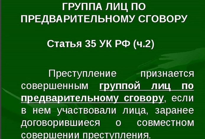 35 ук рф
