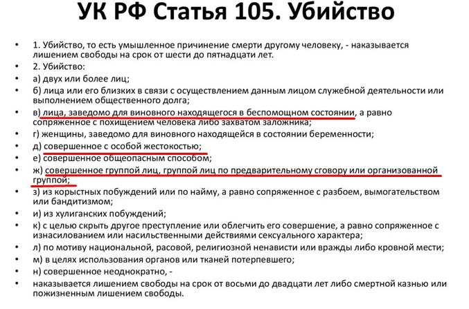ст 105 ук рф